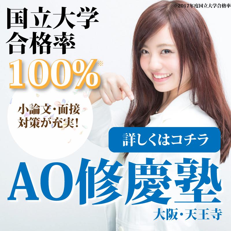 800_800ao-syukei-banner