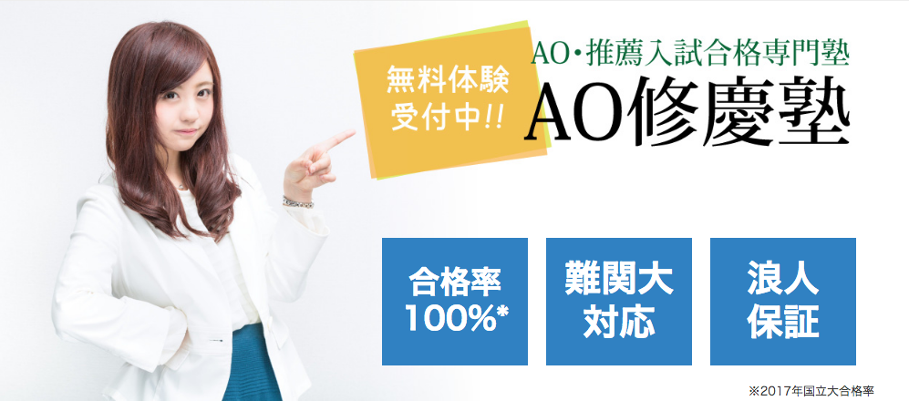 AO修慶塾