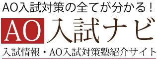 【絶対合格!】AO入試の小論文・面接対策・塾紹介