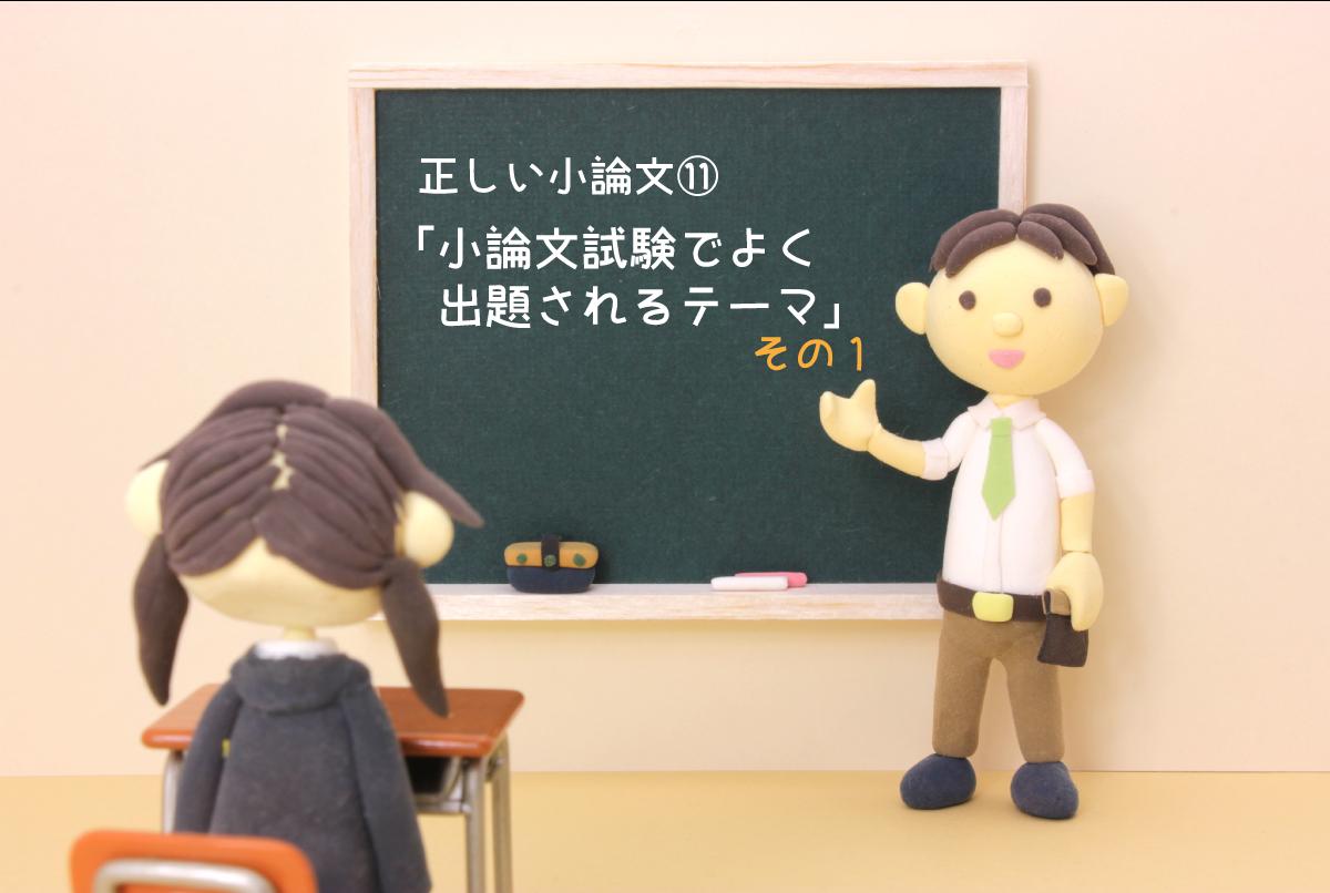 正しい小論文教室⑪試験で出題されるテーマ 【No.1】