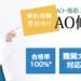 AO入試に強い学習塾!人気No.1は【AO修慶塾】