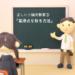 正しい小論文教室③「高得点をとる方法」